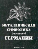 Металлическая символика фашистской Германии.